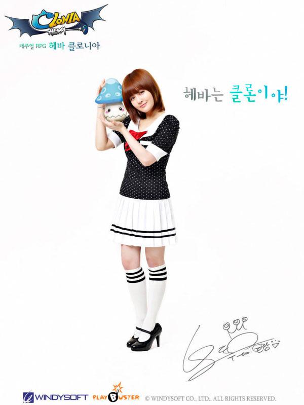 T-ara Boram Heva Clonia sponsor pic