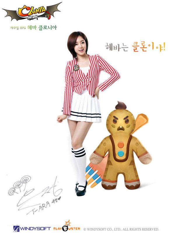T-ara Eunjung Heva Clonia sponsor pic