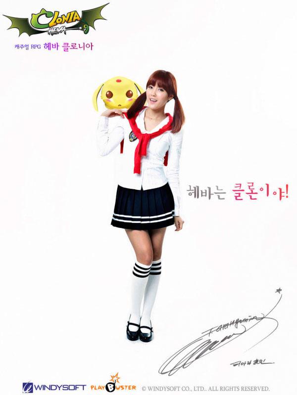 T-ara Hyomin Heva Clonia sponsor pic