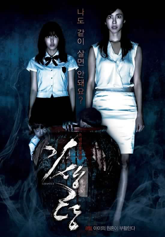 T-ara Hyomin Gisaeng Ryung movie poster