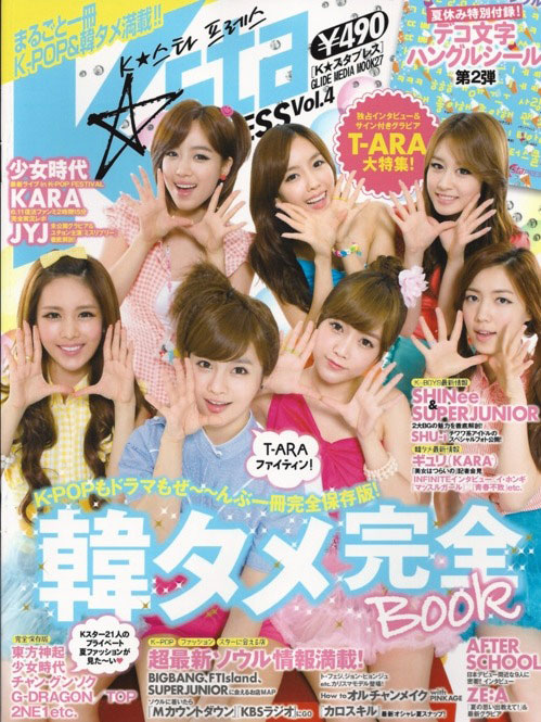 T-ara Japanese magazine scan