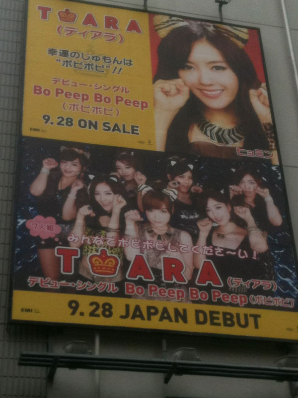 T-ara Japanese Bo Beep Bo Beep billboard