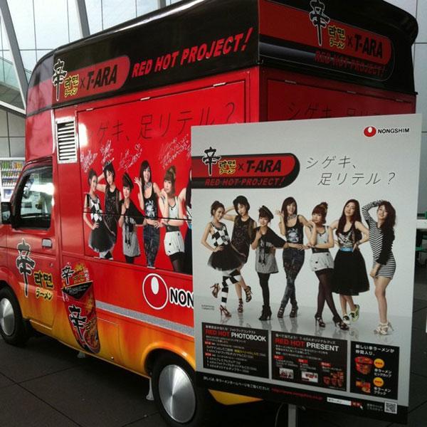 T-ara Shin Ramyun Japanese truck