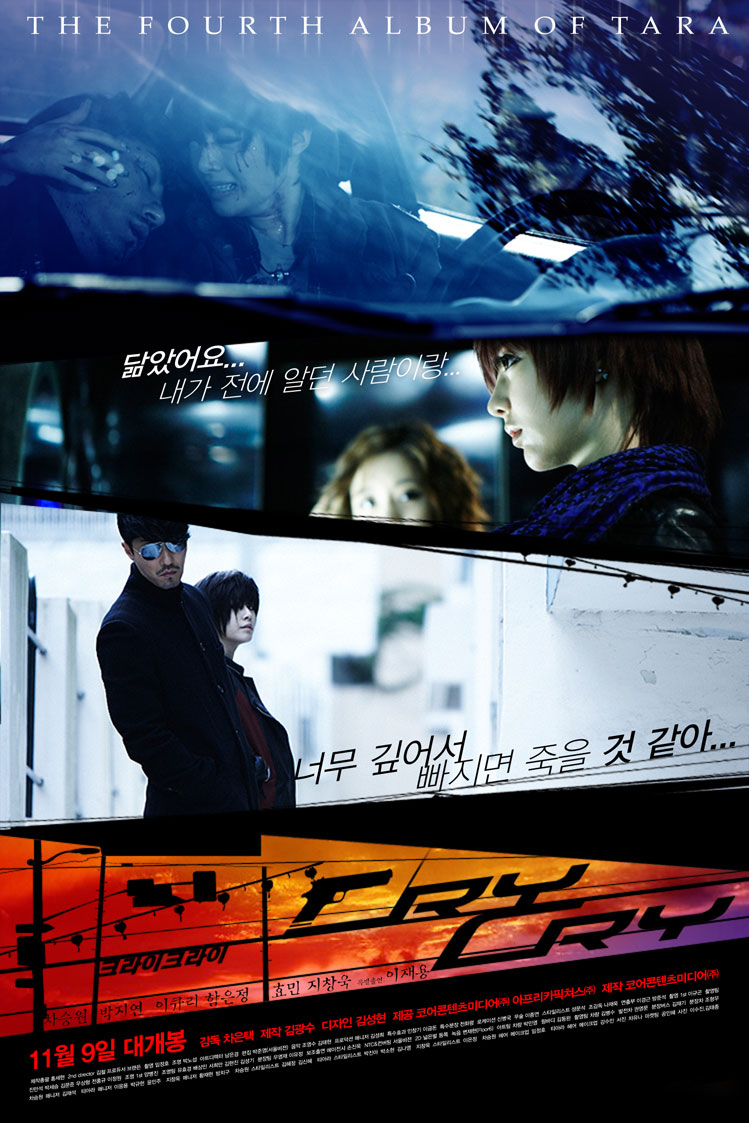 T-ara Cry Cry movie poster