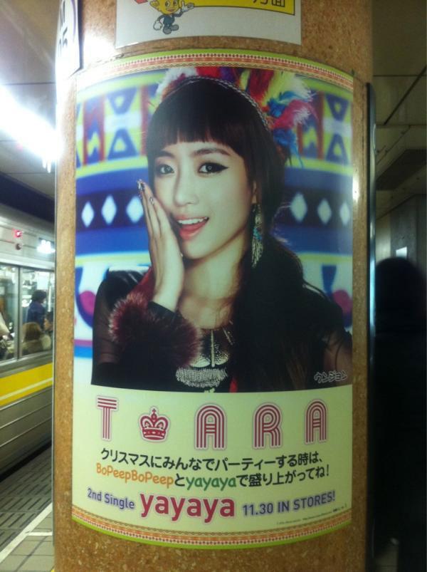 T-ara Hyomin Tokyo subway Twit