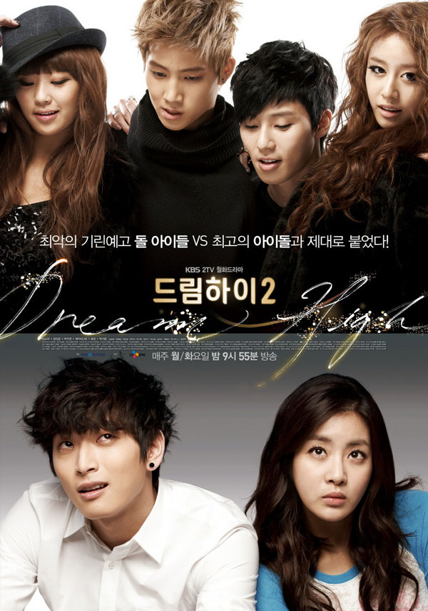 Korean drama Dream High 2 poster