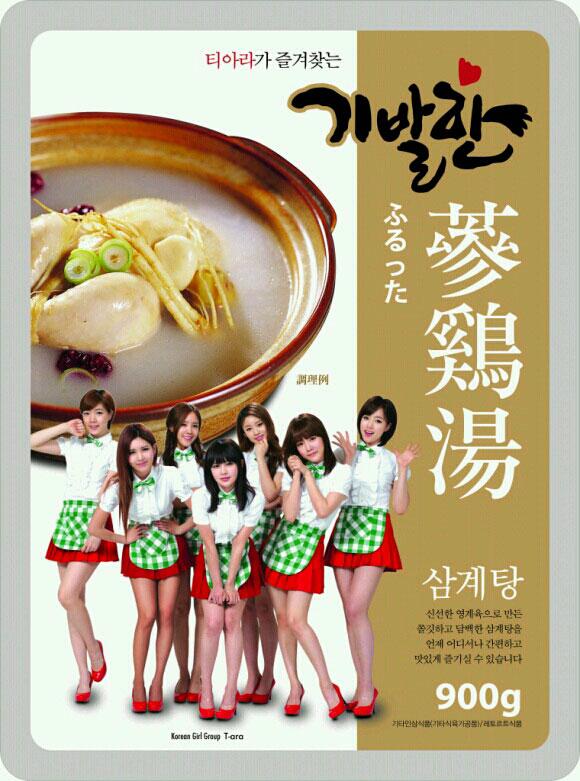 T-ara Gibalhan Ginseng Chicken