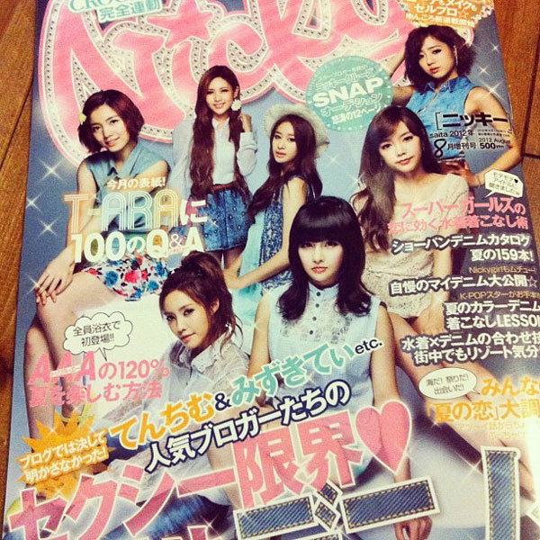 T-ara Japanese Nikki Magazine